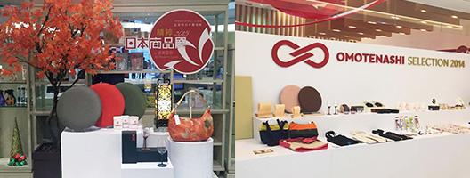 台湾最大手デパート「大遠百」3店舗巡回 展示・販売イベント