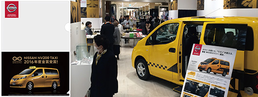 NISSAN GLOBAL TAXI IN JAPAN(NV200タクシー) / 日産自動車株式会社
