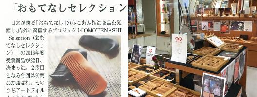 ひねり髪すき・靴べら・スタンドシューズセット / アートフォルム有限会社