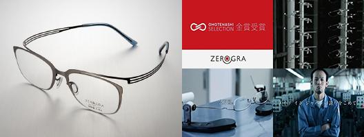 眼鏡市場/ZEROGRA 株式会社メガネトップ