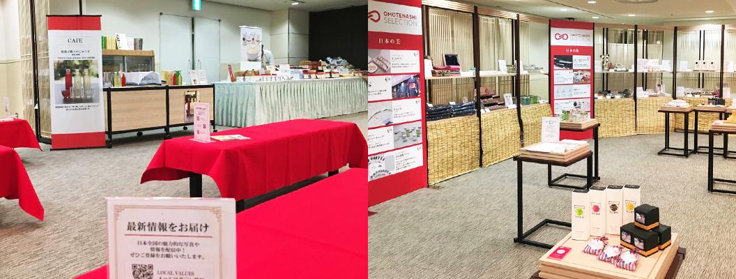 札幌グランドホテルにて期間限定イベントを開催