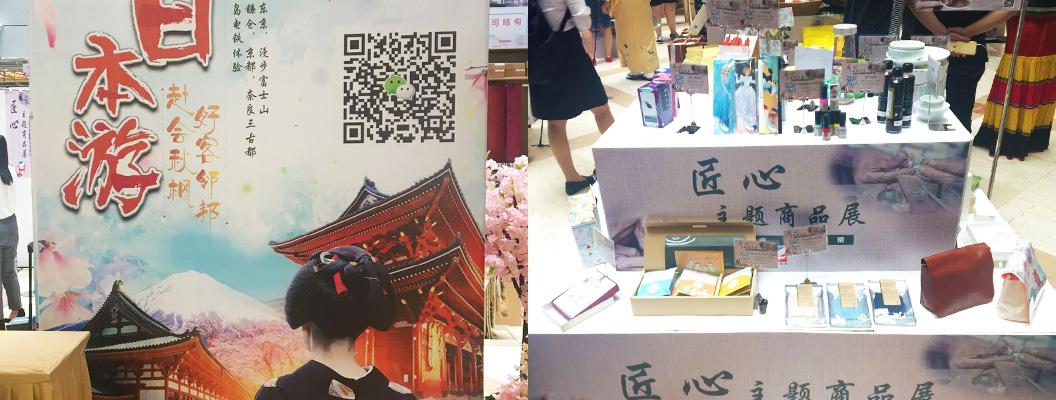 「匠心商品展 in 成都イトーヨーカドー双楠店」に出展