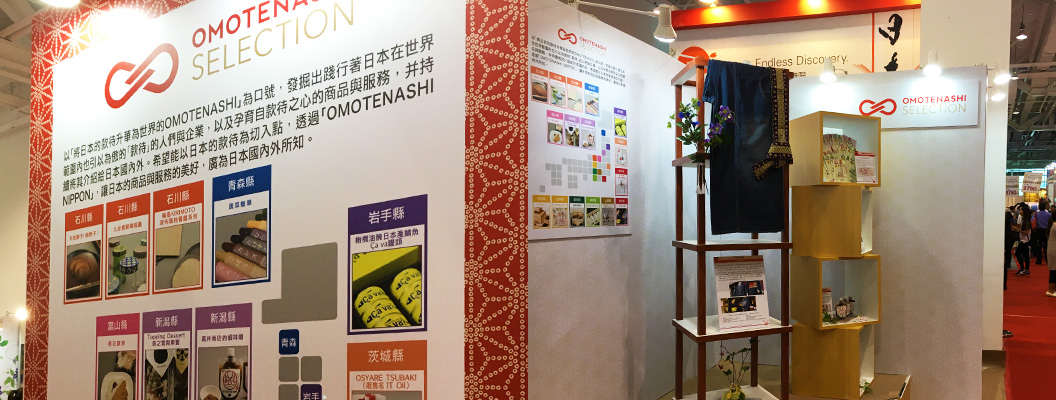 「台湾国際旅行博覧会」イベントに参加