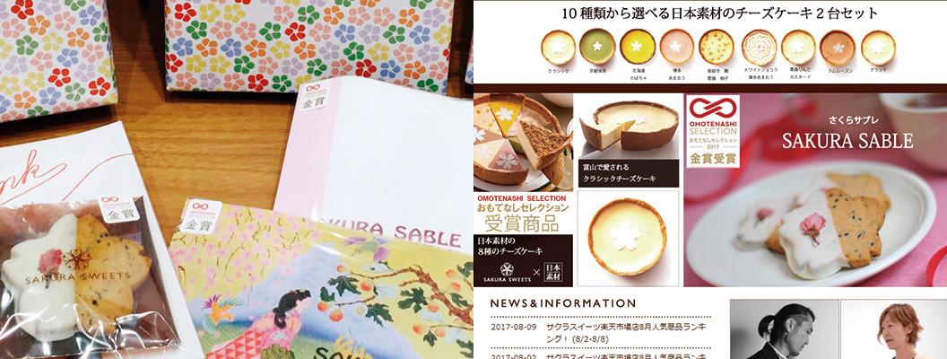 2016年度 日本素材の8種のチーズケーキ、2017年度 さくらサブレ
