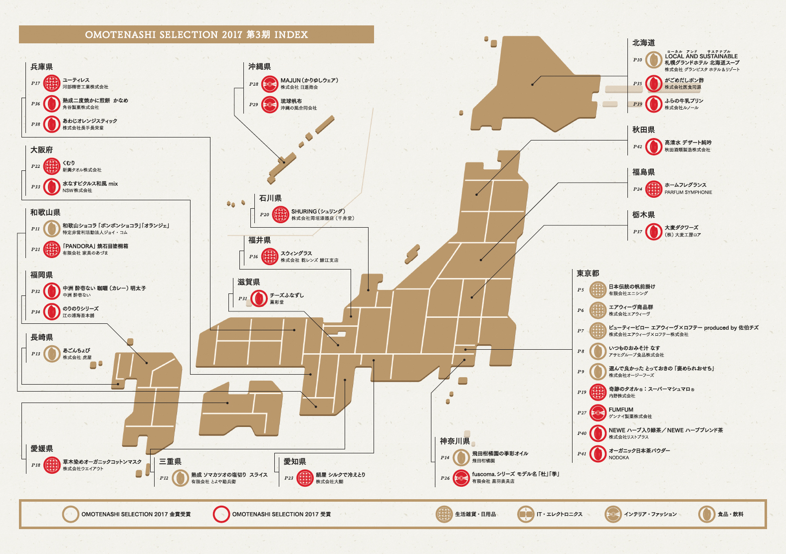 oms17-3_media_map