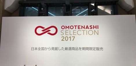 OMOTENASHI Selection お知らせ 「OMOTENASHI Selection」2017年度の募集開始しました!