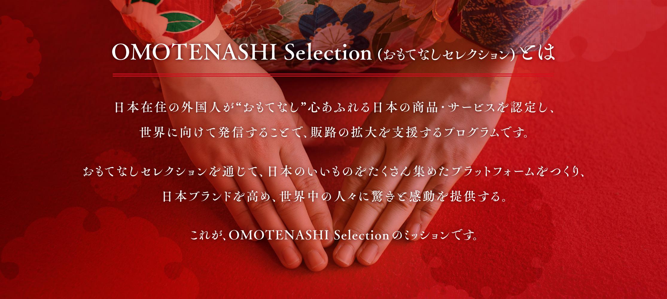 OMOTENASHI Selection とは