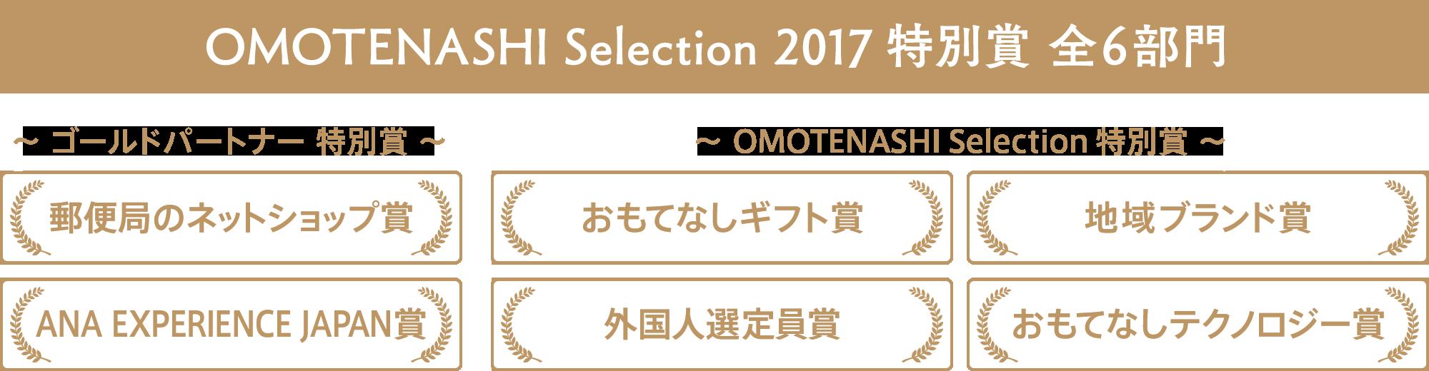 OMOTENASHI Selection 2017 特別賞 全6部門