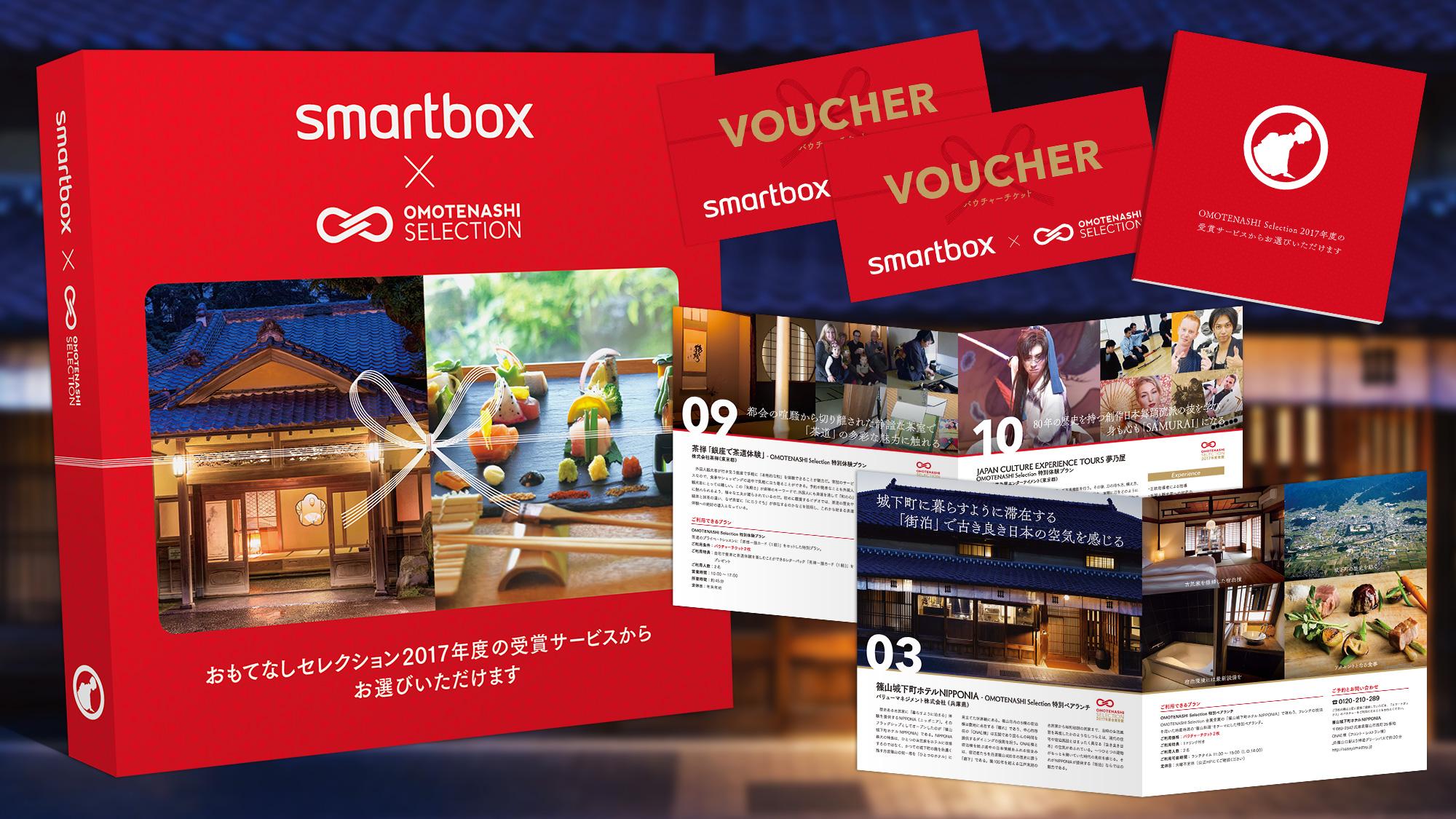 OMOTENASHI Selection 2017 体験ギフトボックス販売開始のお知らせ