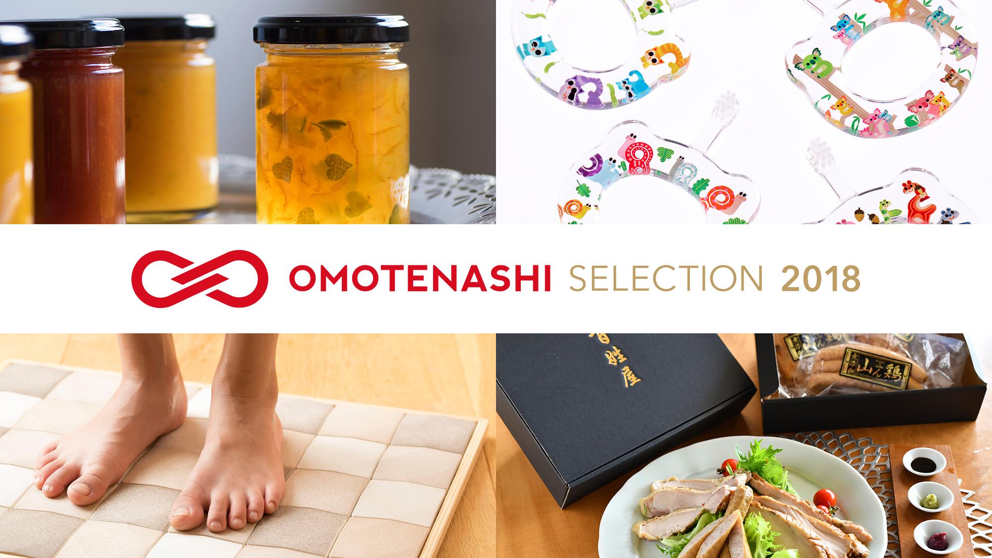 「OMOTENASHI Selection 2018」第2期 商品部門の受賞商品発表!!