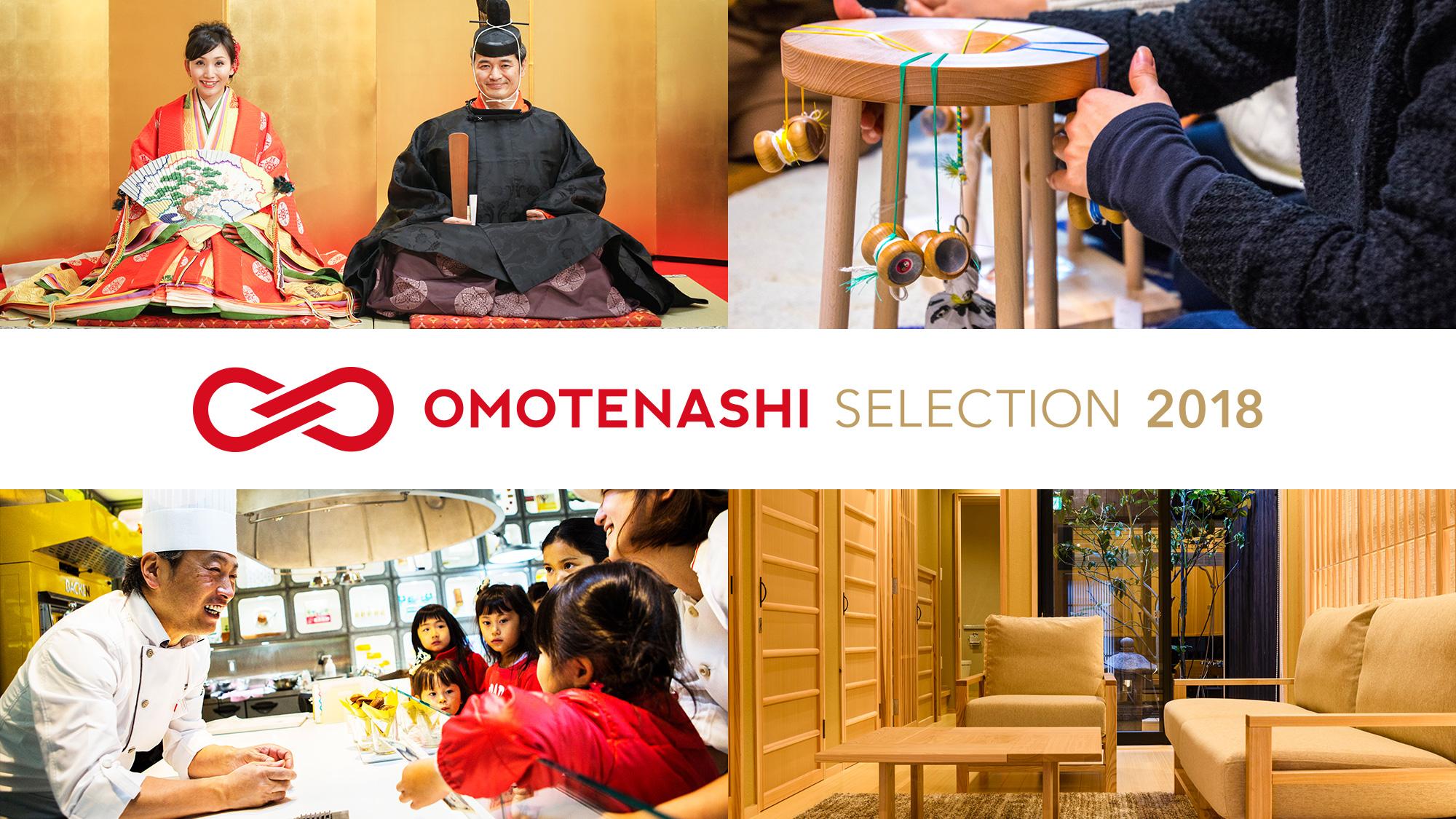 「OMOTENASHI Selection 2018」体験・サービス部門の受賞商品発表!!