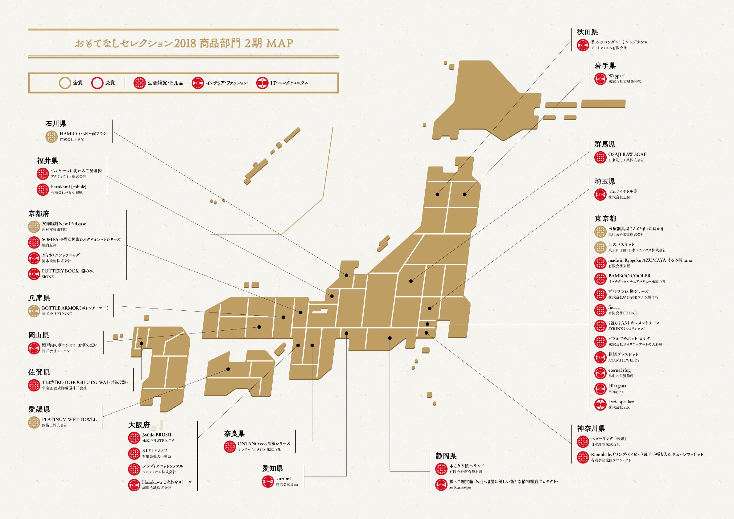 OMOTENASHI Selection 2018 第2期 MAP