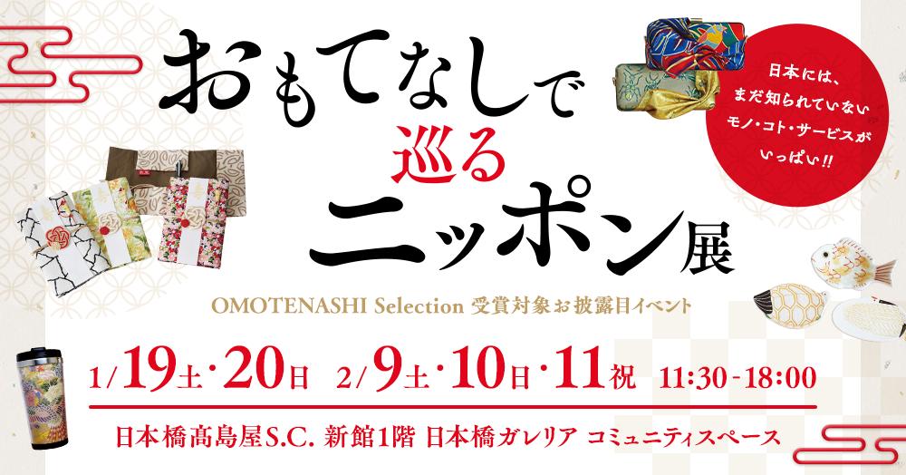 oms_takashimaya_twbanner_jp2