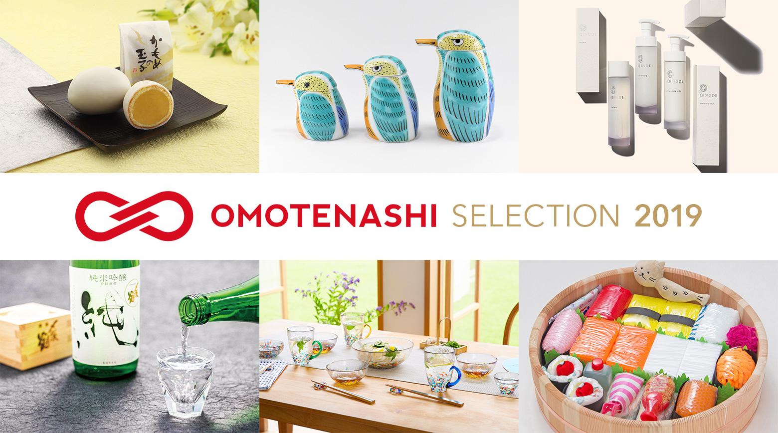 「OMOTENASHI Selection 2019」金賞28対象・特別賞7対象を含む、全103の受賞対象が決定!!