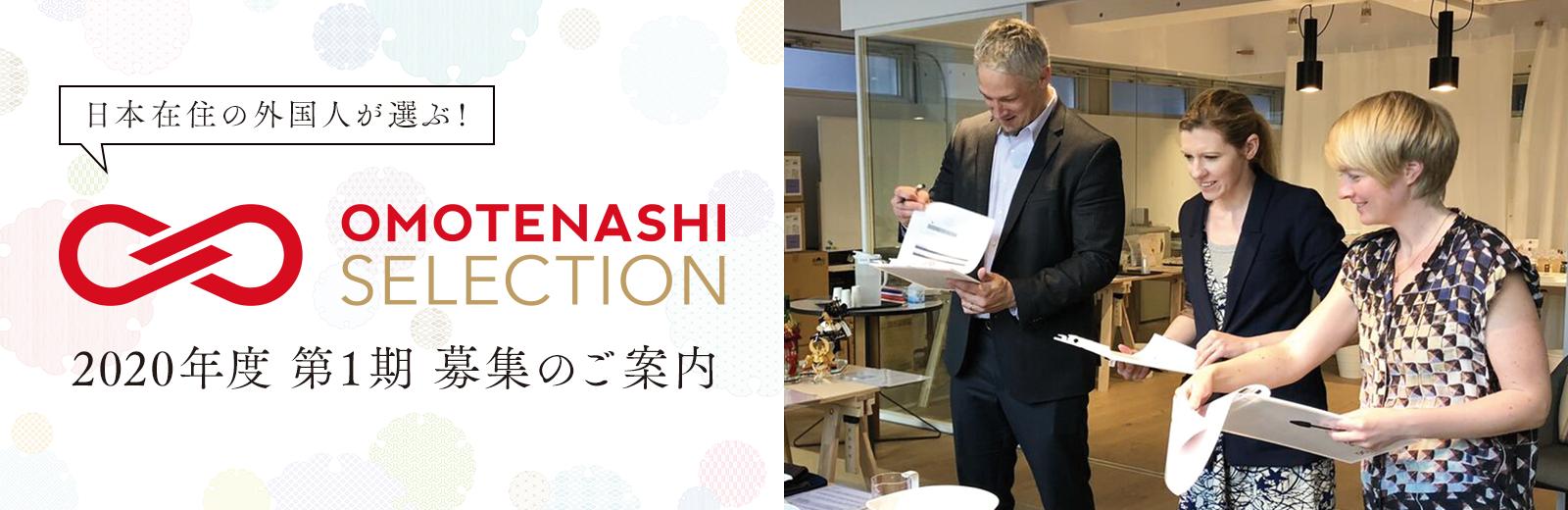 「OMOTENASHI Selection」6年目を迎える2020年度第1期の募集がスタート!