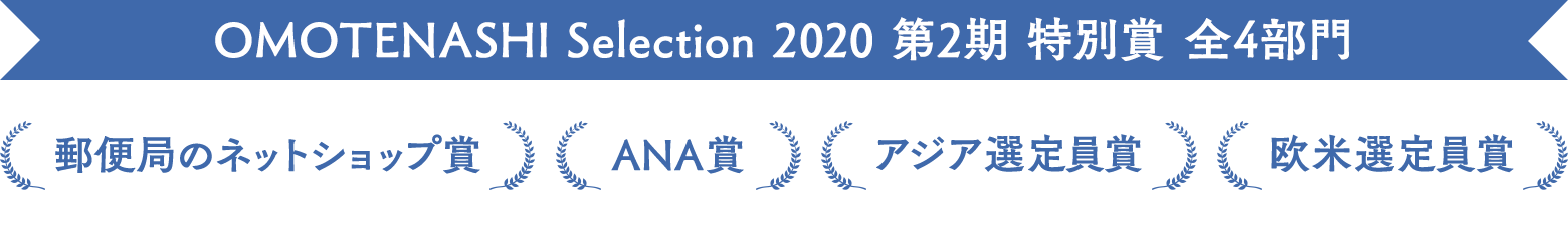 OMOTENASHI Selection 2020 第2期 特別賞