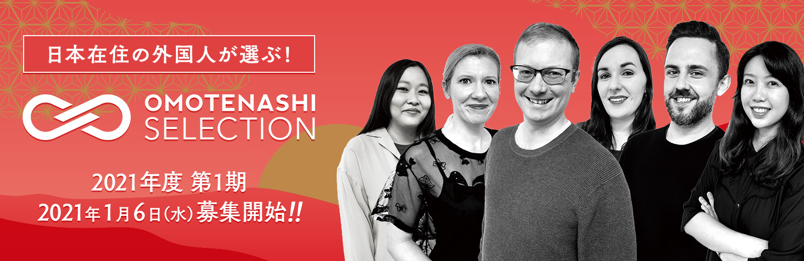 「OMOTENASHI Selection」2020年度 第2期の募集がスタート!