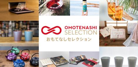 OMOTENASHI Selection(おもてなしセレクション)
