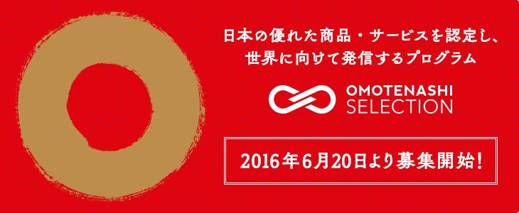 OMOTENASHI Selection(おもてなしセレクション) お知らせ 2016年6月20日より「OMOTENASHI Selection」2017年度の募集開始致します!